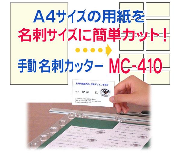 手動名刺カッター|MC-410