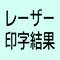 印字テスト